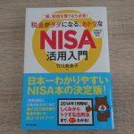 NISAの非課税期間が20年に。長期のつみたて枠を