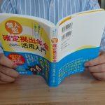 竹川美奈子さんの書いた「個人型確定拠出年金iDeCo活用入門」を読みました