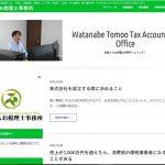 小規模な税理士事務所にとって、集客上のライバルは税理士紹介会社?