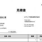税務調査のポイント No.2 売上・売上原価編