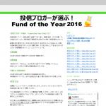 「投信ブロガーが選ぶ!Fund of the Year 2016」に投票しました。