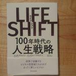 「LIFE SHIFT 100年時代の人生戦略」を読んでの感想