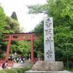 全国約400社の香取神社の総本社、香取神宮に行ってきた