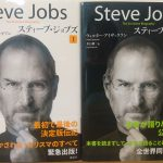 Steve Jobs(スティーブ・ジョブズ)の伝記を読んで、Apple製品を使いたくなった