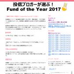 「投信ブロガーが選ぶ!Fund of the Year 2017」に投票しました。