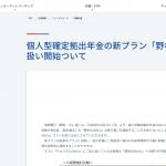 琉球銀行のiDeCoのプラン変更を知って、サービスの継続性は大切だと思った