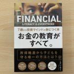 「お金の教育がすべて。」を読んだ感想