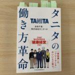 「タニタの働き方革命」を読んで疑問に思ったこと
