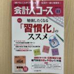 会計人コース11月号「私の独立開業日誌」に掲載されました。