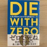 「DIE WITH ZERO」を読んだ感想